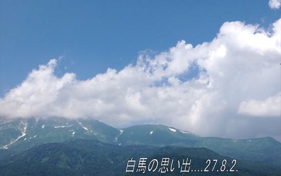 Hakuba_000