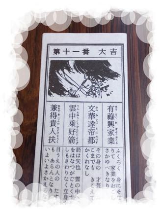 Omikuji_1