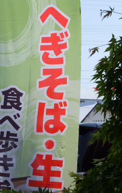 Niigata_1